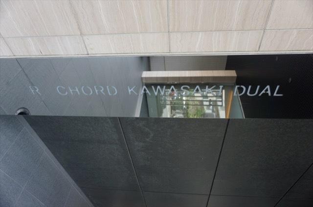 アルコード川崎デュアルの看板