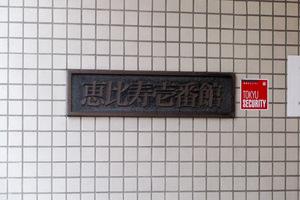 恵比寿1番館の看板