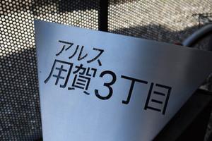 東急ドエルアルス用賀3丁目の看板