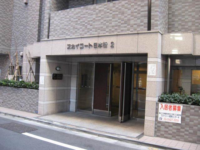 スカイコート日本橋第2のエントランス