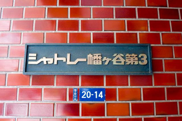 シャトレー幡ヶ谷第3の看板