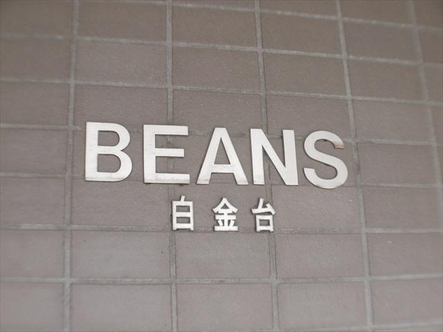 ビーインズ白金台の看板