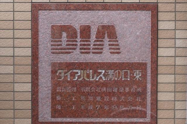 ダイアパレス溝の口東の看板