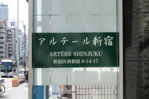 アルテール新宿の看板