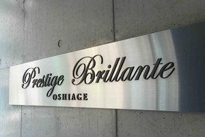 プレステージブリランテ押上の看板