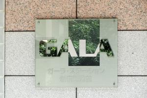 ガーラステーション新宿御苑前の看板