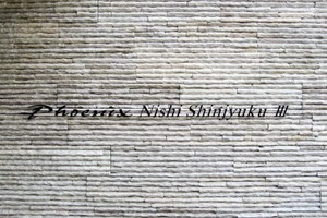フェニックス西新宿参番館の看板
