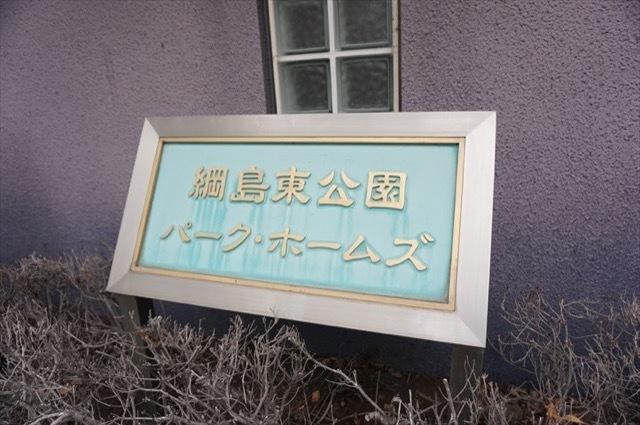 綱島東公園パークホームズの看板