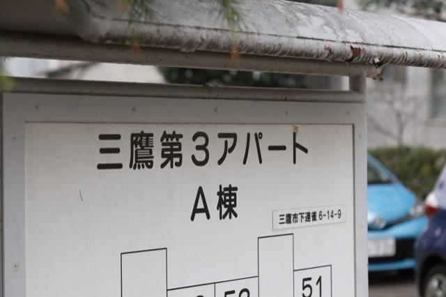 産業住宅協会三鷹第3アパート(A棟・B棟)の看板