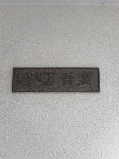 グレイス吾妻の看板