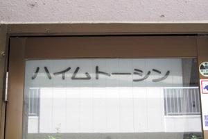 ハイムトーシン北新宿の看板