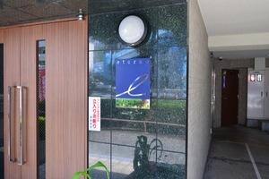 エテルノ大井町の看板