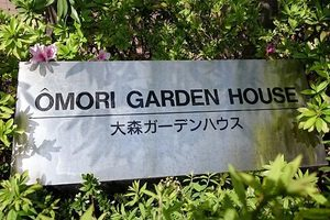 大森ガーデンハウスの看板