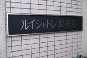 ルイシャトレ錦糸町の看板