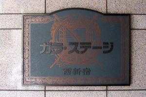 ガラステージ西新宿の看板