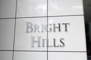 ブライトヒルズの看板
