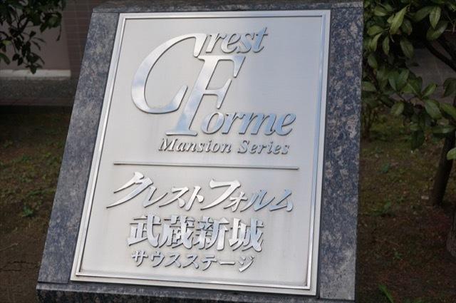 クレストフォルム武蔵新城サウスステージの看板
