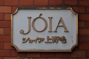ジョイア上野毛の看板
