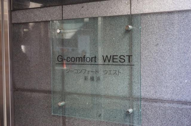 ジーコンフォートウエスト新横浜の看板