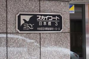 スカイコート日本橋第3の看板