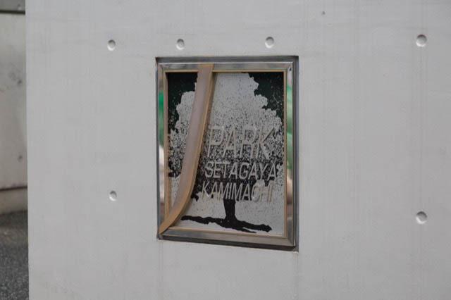 ジェイパーク世田谷上町の看板