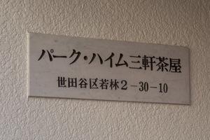 パークハイム三軒茶屋の看板