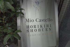ミオカステーロ堀切菖蒲園の看板