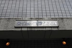ダイホープラザ大塚の看板