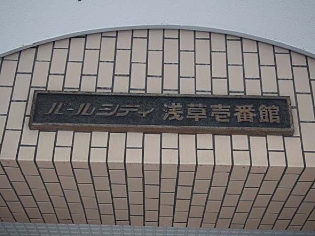 パールシティ浅草1番館の看板