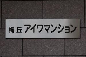 梅ヶ丘アイワマンションの看板