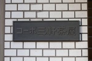 コーポ三軒茶屋の看板