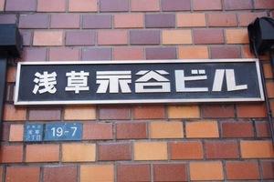 浅草永谷ビルの看板