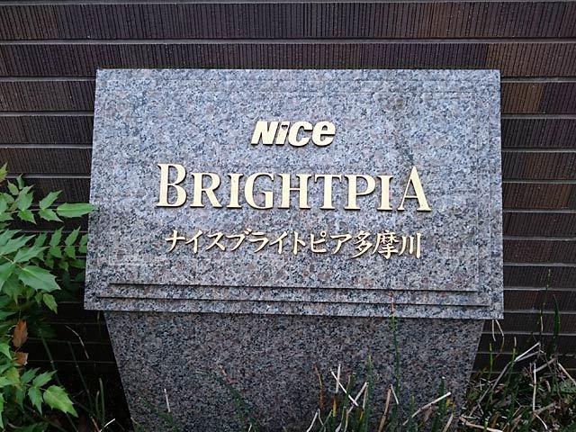 ナイスブライトピア多摩川の看板