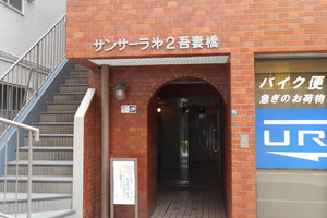 サンサーラ第2吾妻橋のエントランス