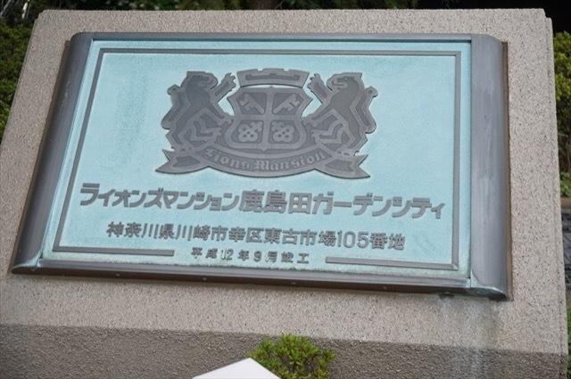 ライオンズマンション鹿島田ガーデンシティの看板