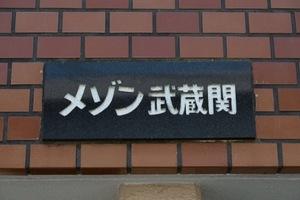 メゾン武蔵関の看板