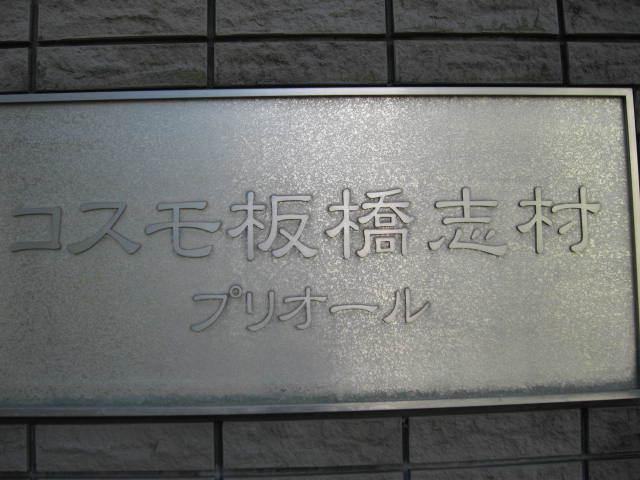コスモ板橋志村プリオールの看板
