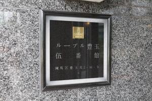 ルーブル豊玉伍番館の看板