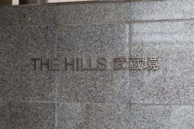ザヒルズ武蔵境の看板