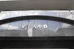 ヴィア中野の看板