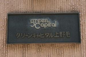 グリーンキャピタル上野毛の看板