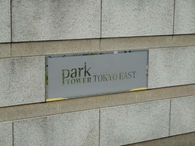 パークタワー東京イーストの看板