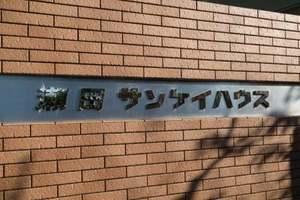 瀬田サンケイハウス(北棟・南棟)の看板