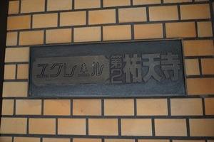 エクレール第2祐天寺の看板