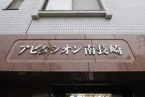 アビタシオン南長崎の看板