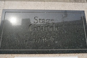 ステージグランデ南麻布の看板