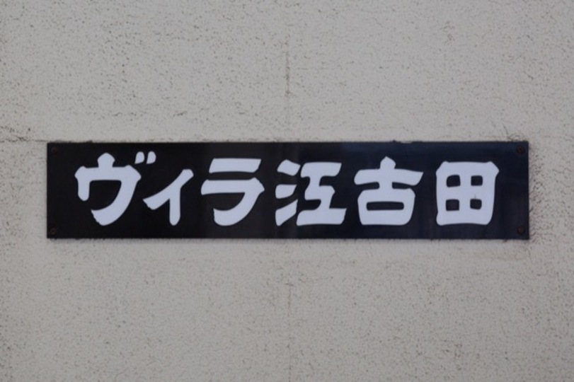 ヴィラ江古田の看板