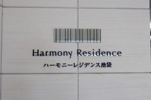 ハーモニーレジデンス池袋の看板