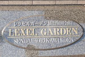 レクセルガーデン仙台堀川公園の看板