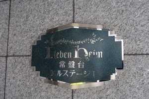 レーベンハイム常盤台エルステージ1の看板